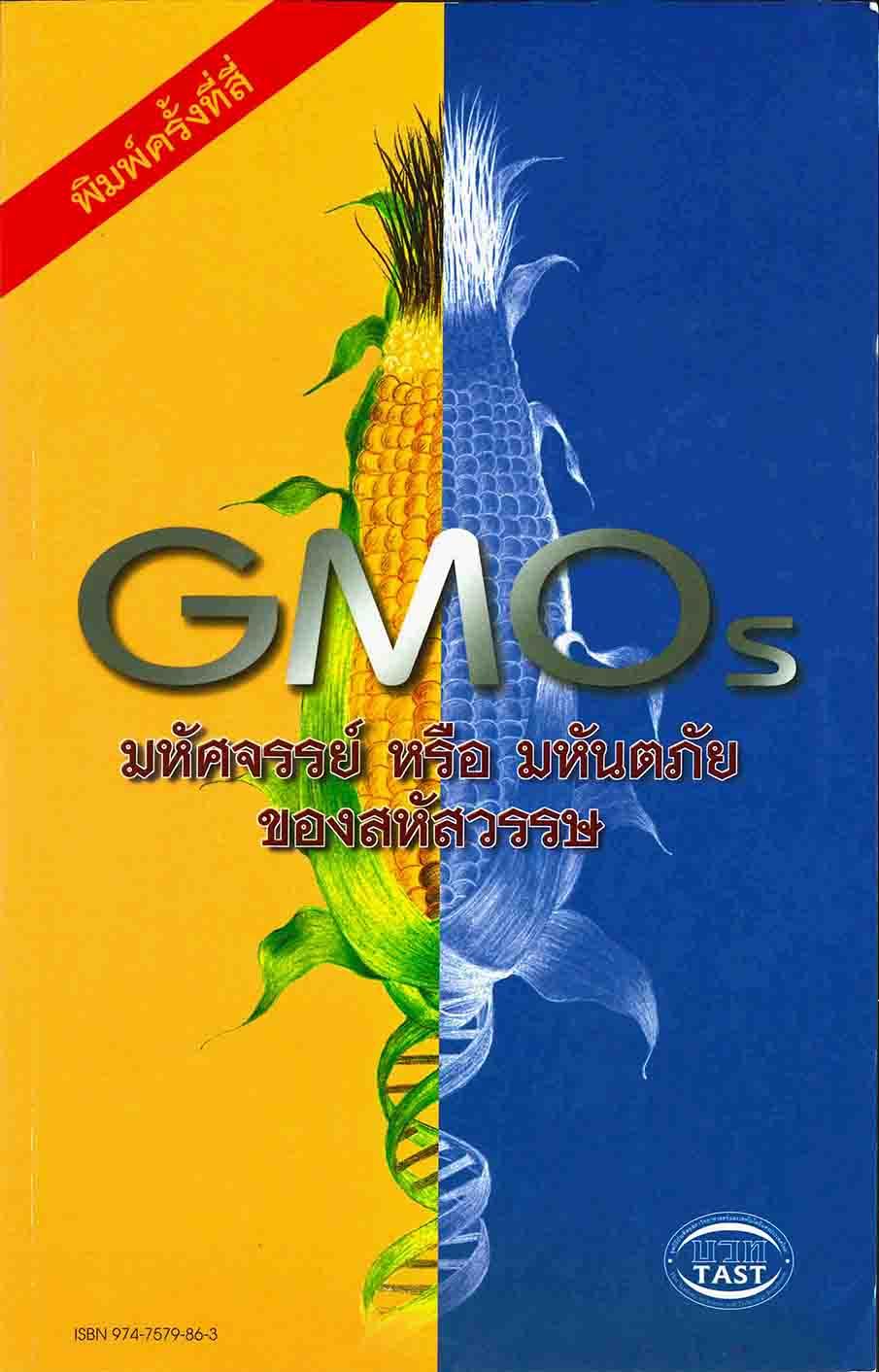 GMOs มหัศจรรย์ หรือ มหันตภัย ของสหัสวรรษ
